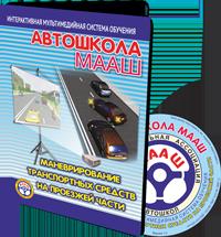 Электронный Офис Автошколы