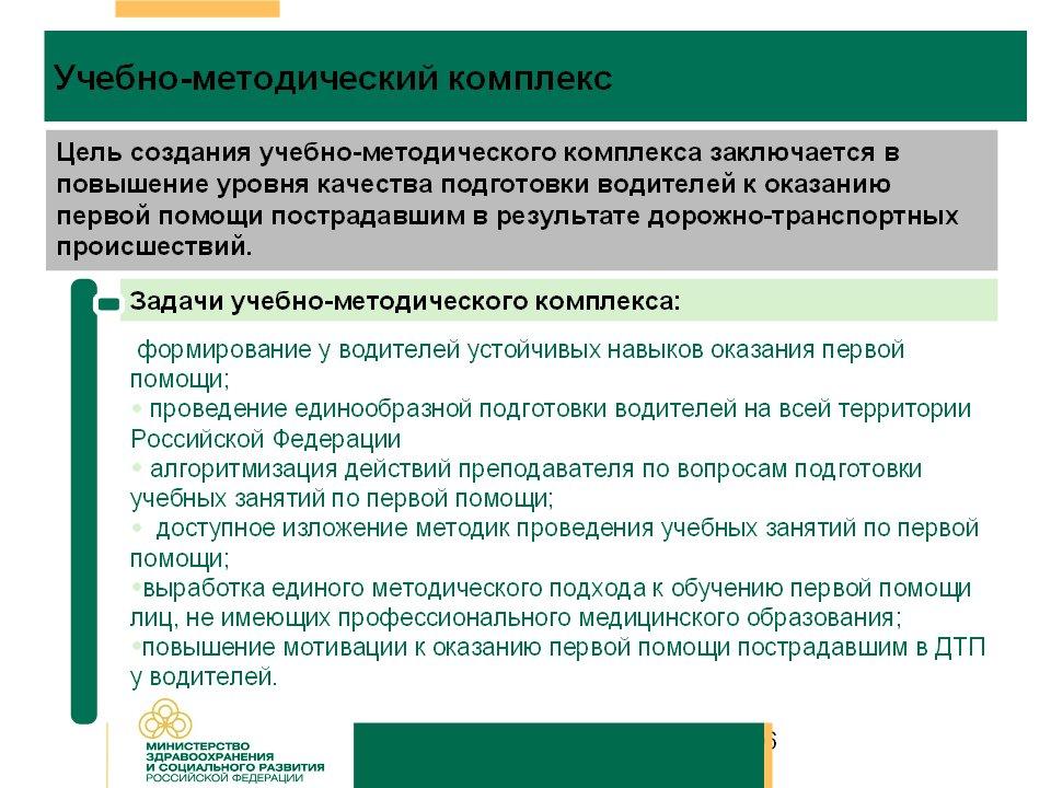 Отработка приемов оказания первой медицинской помощи лом меди цена в москве в Сенеж